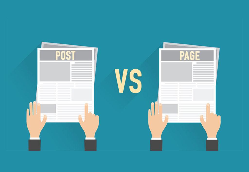 записи и страницы -разница