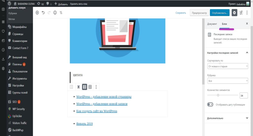WordPress 5.0.3 – записи и страницы