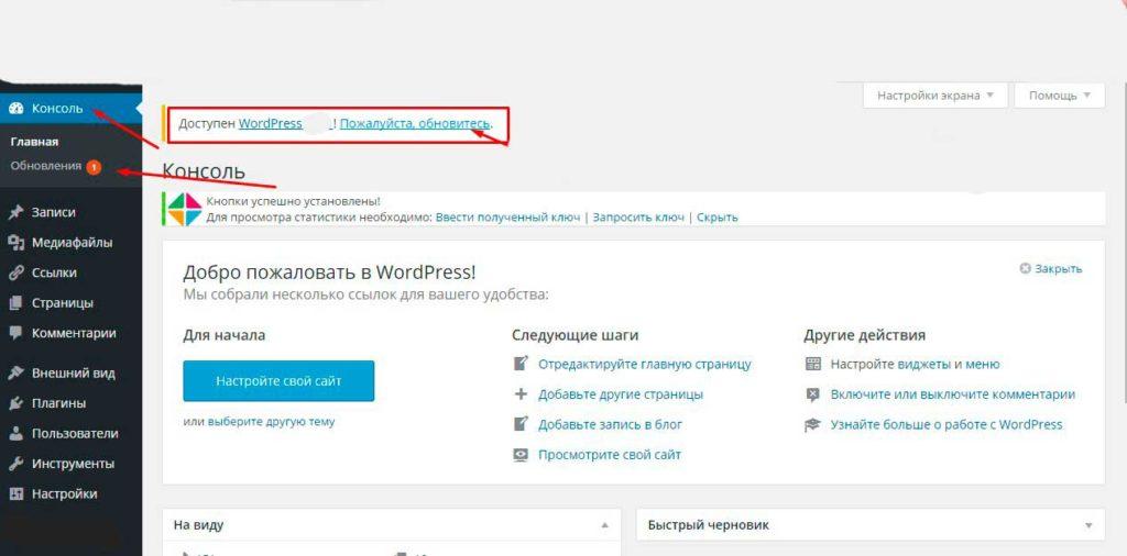 Как обновить сайт WordPress