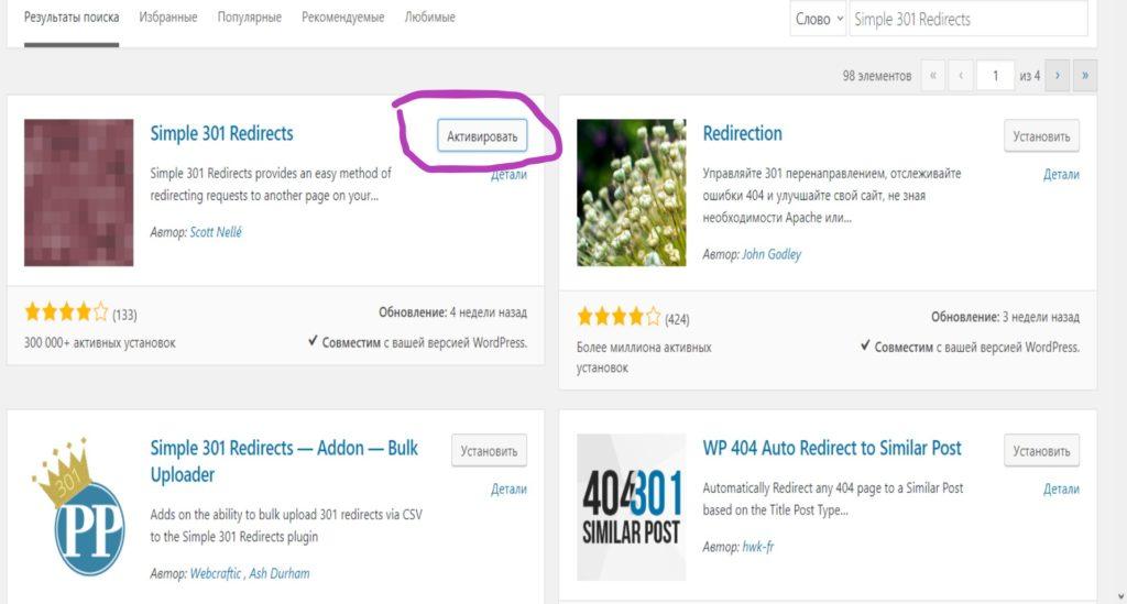 Как настроить 301 редирект на сайте WordPress?
