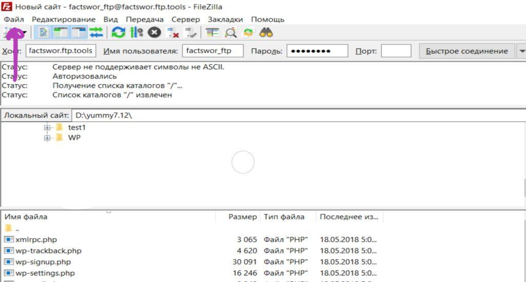 Как использовать FTP для загрузки файлов на WordPress