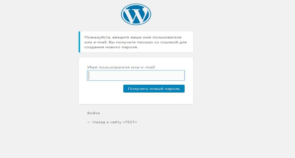 Введите логин либо адрес электронной почты и нажмите: получить новый пароль.