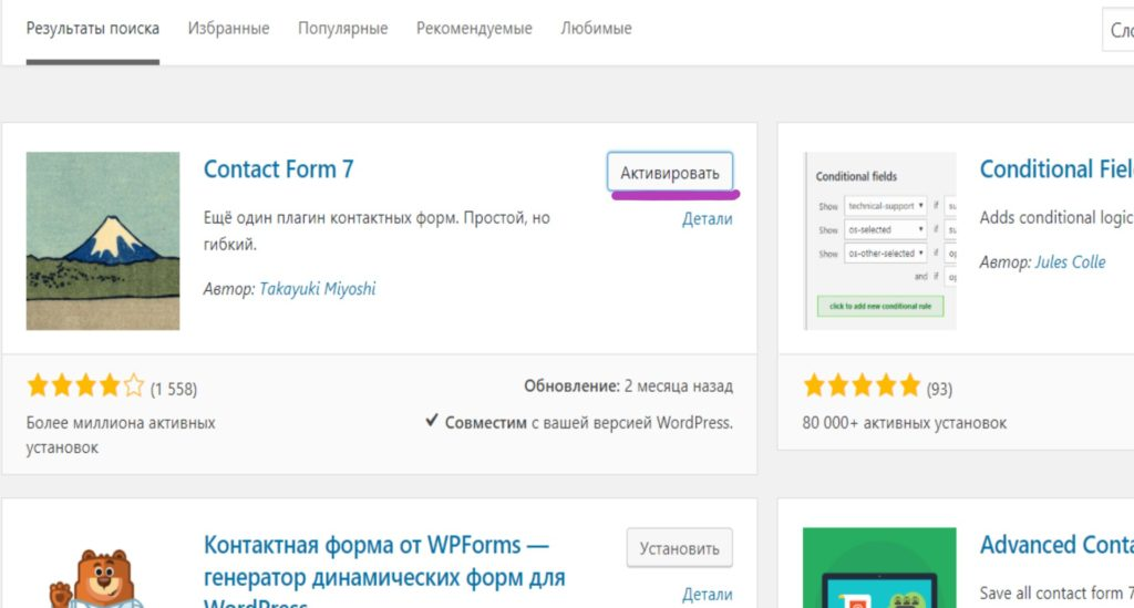Как установить плагины для WordPress
