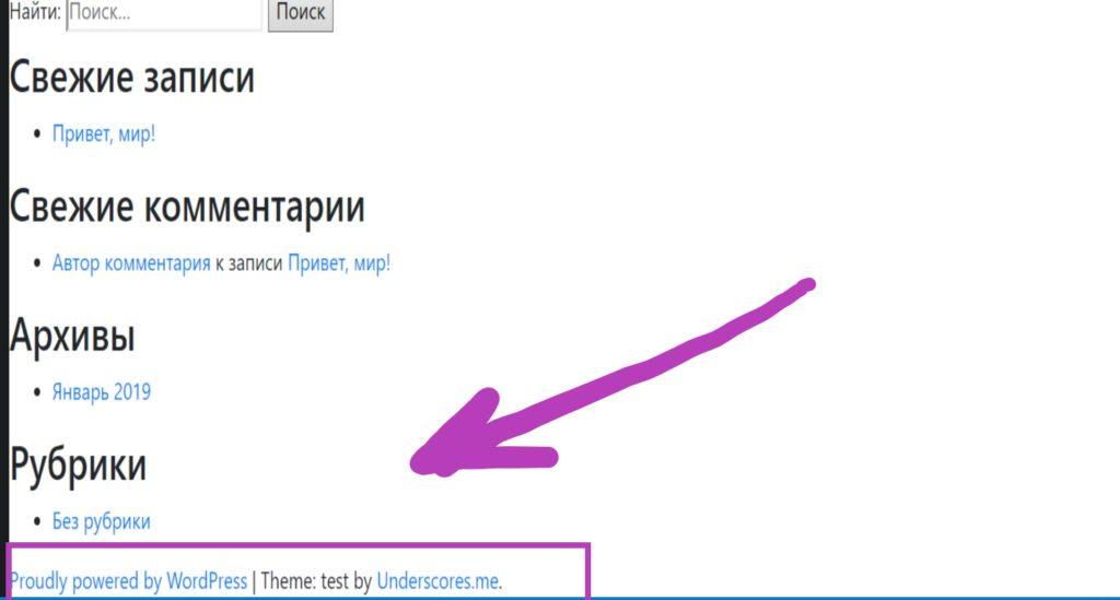 Создание своей темы WordPress – Footer.php