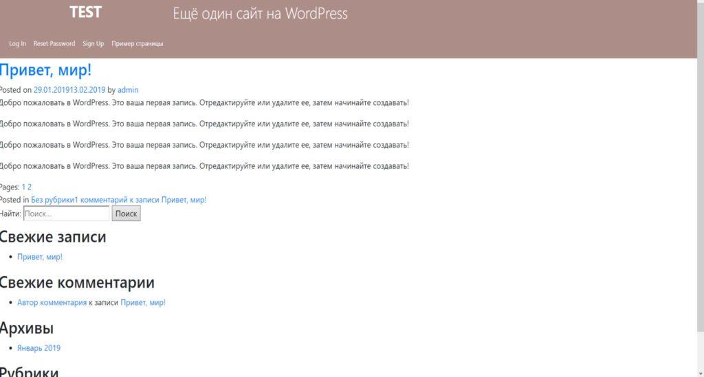 Создание своей темы WordPress - Header.php
