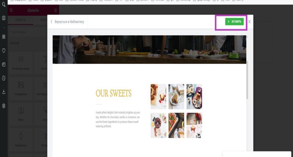 Как сделать сайт с WordPress и Elementor