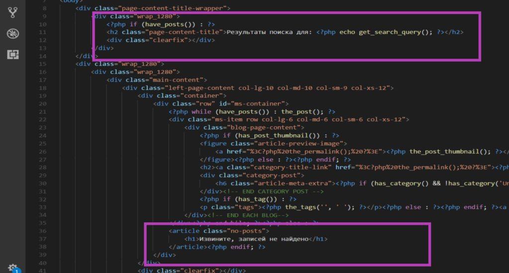 Создание темы WordPress – 404.php, Search.php, and Searchform.php