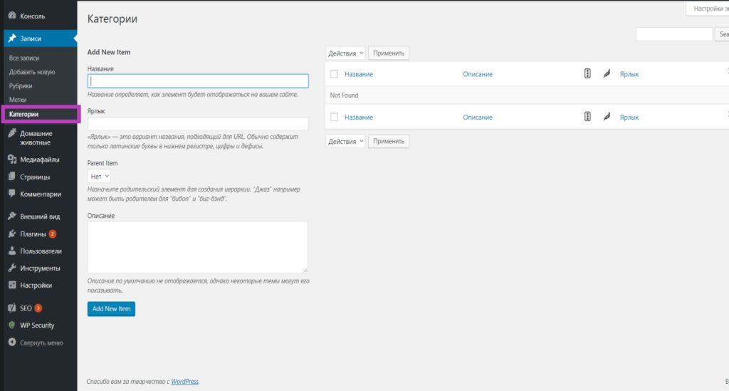 Пользовательские Таксономии В WordPress