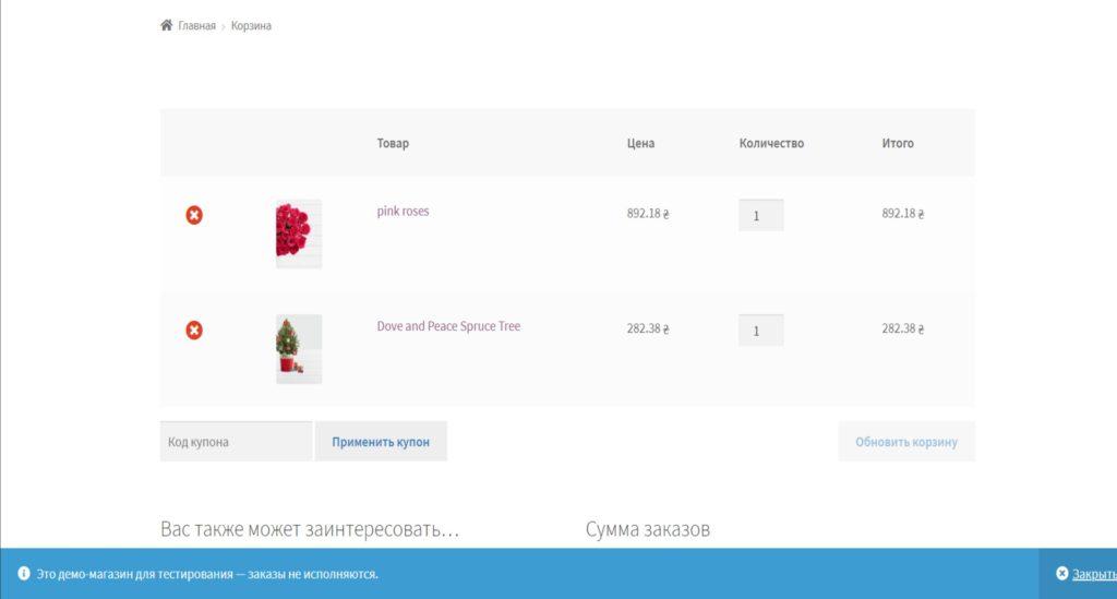 Создание Интернет-Магазина С WordPress + WooCommerce