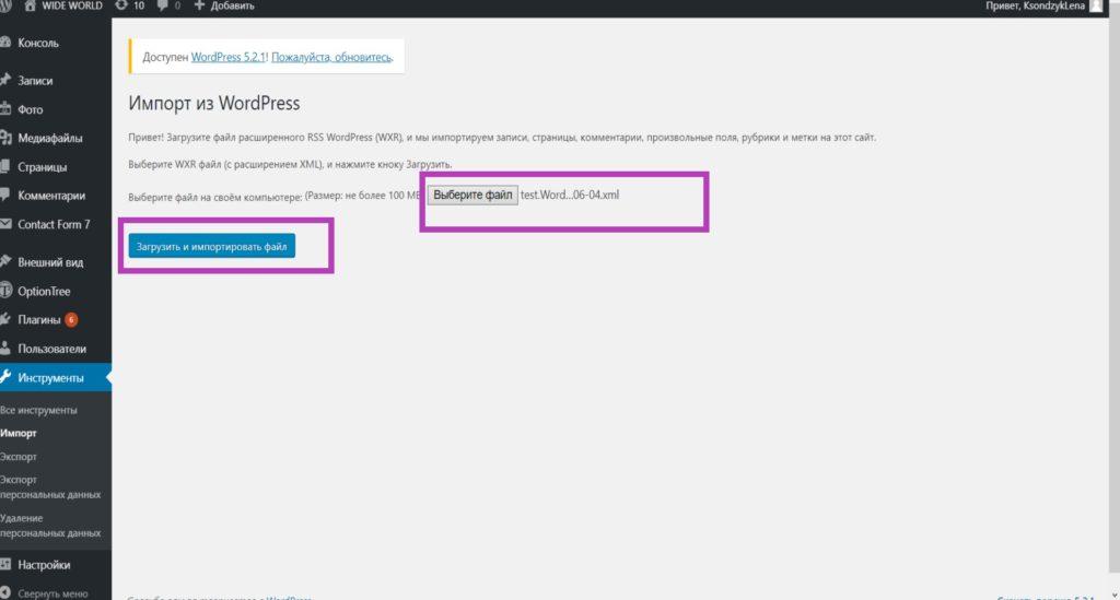 Как Импортировать Сообщения И Страницы С Одного Сайта WordPress На Другой