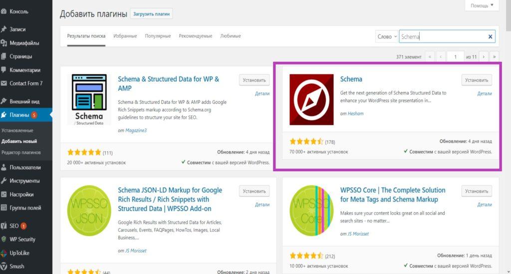 Как добавить микроразметку на ваш сайт WordPress