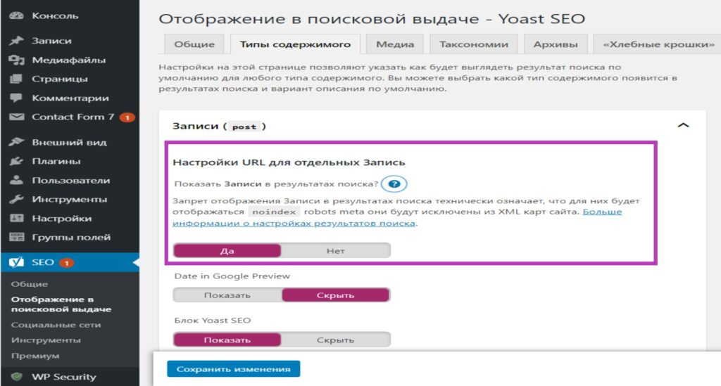 sitemap yoast