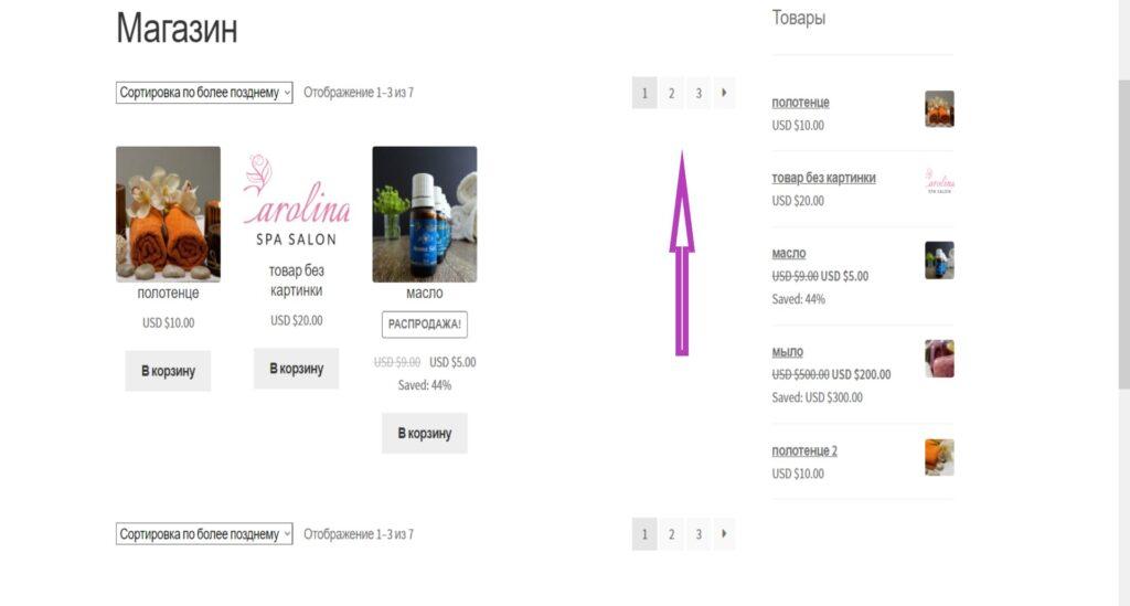 Настройка страницы магазина Woocommerce