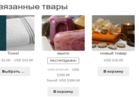 сопутствующие товары в записях блога