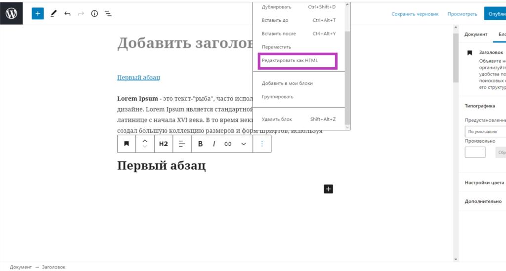 редактировать как HTML