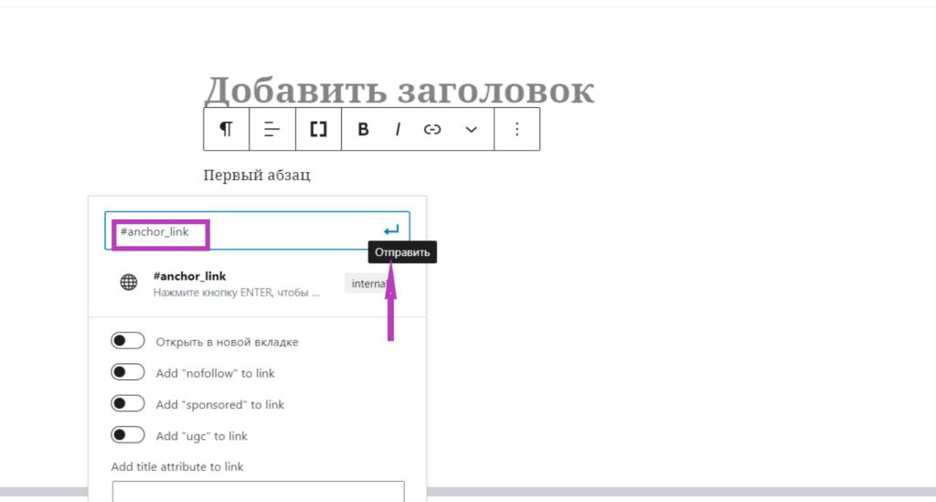 добавить якорные ссылки в WordPress